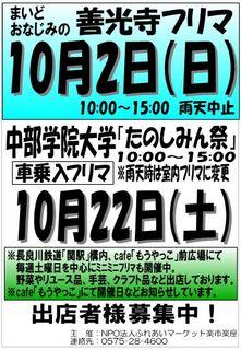2011.10フリマ.jpg